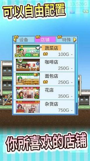 百货商场物语汉语版下载