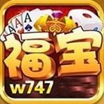 福宝棋牌w747最新版
