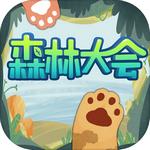 森林大会游戏安卓版