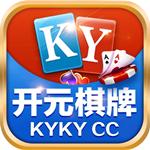 老版本开元kykycc棋牌
