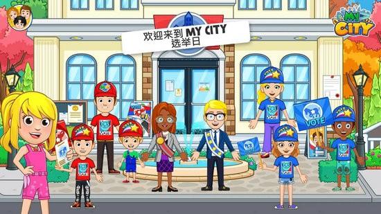 我的城市选举日中文版