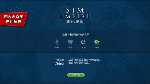 模拟帝国破解版内购破解版2.0.4