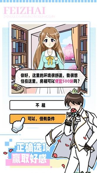 樱花公寓恋爱模拟器最新版