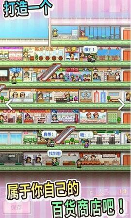 百货商场物语2正常版