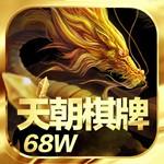 天朝棋牌68wcom安卓版
