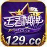 王者棋牌129cc官网老版本