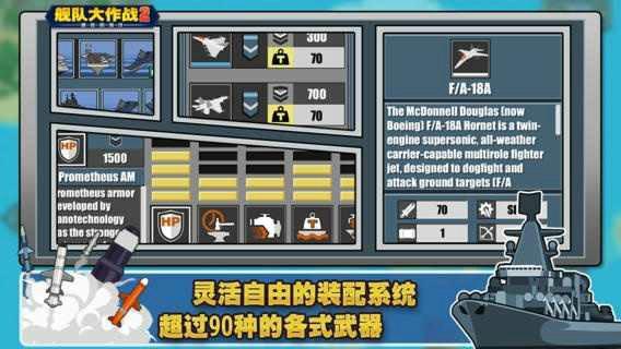 舰队大作战2中文无限金币版