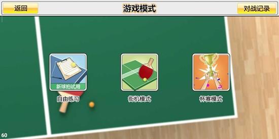 虚拟乒乓球中文版