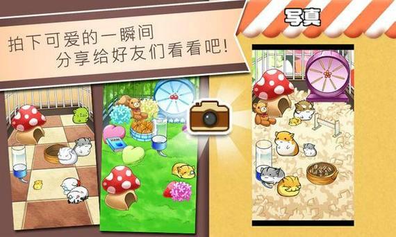 仓鼠的日常中文版下载