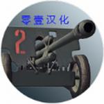 炮兵模拟器2无限火炮版