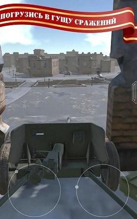炮兵模拟器2