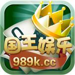 国王娱乐棋牌游戏大厅正式版