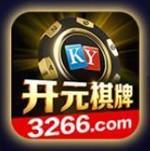 开元3266棋牌官网版