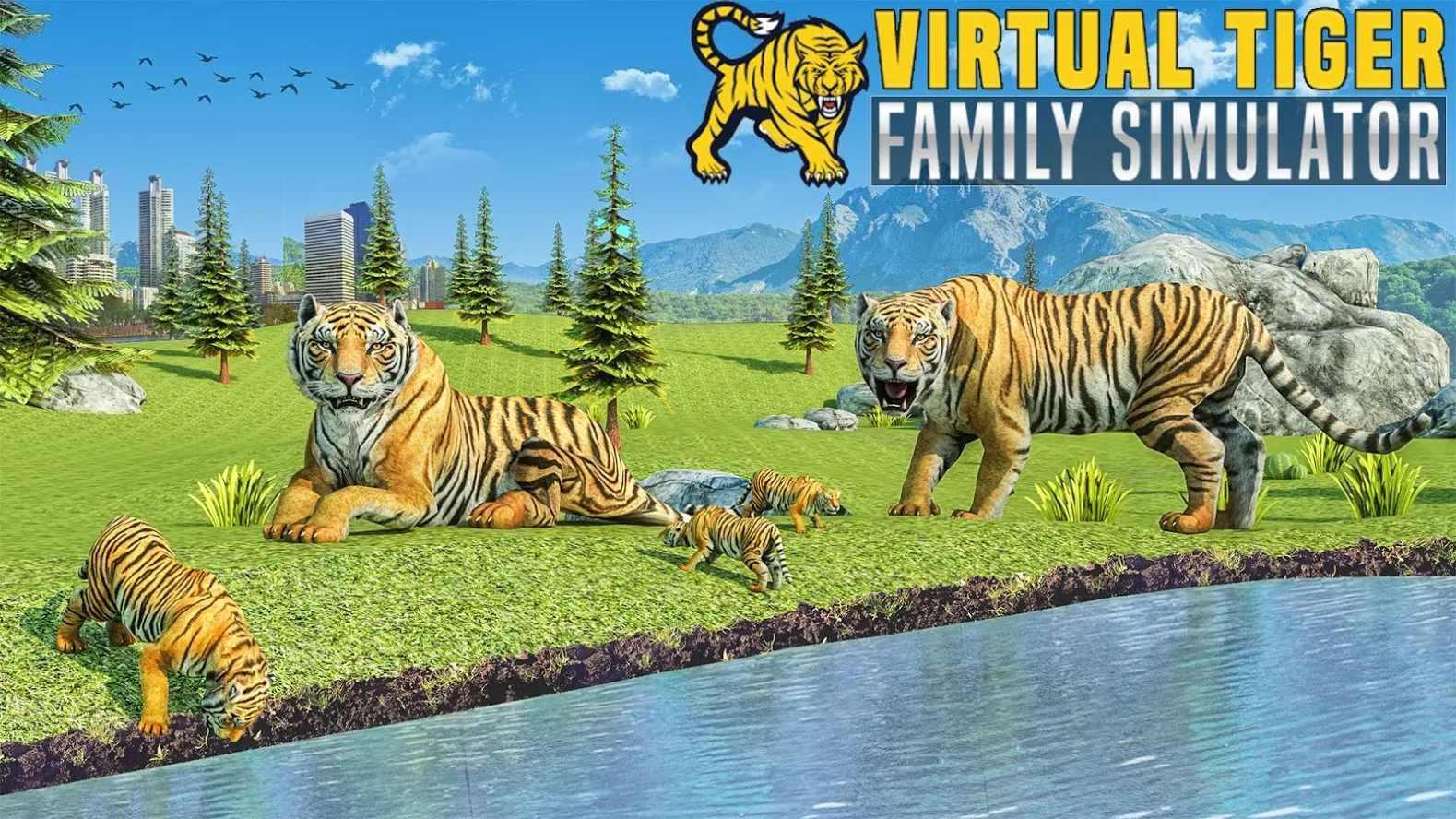 老虎家庭模拟器无限金币版