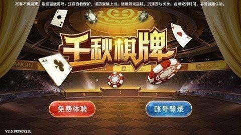 千秋棋牌2021最新版本