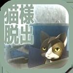 从车窗逃脱的猫中文版