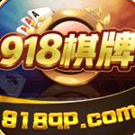 918科技棋牌最新安卓版