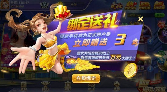 金鸡棋牌jj55cc官网版
