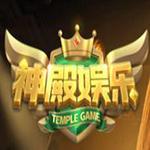 神殿娱乐2021官方版
