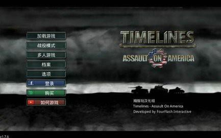 时间线袭击美国汉化版下载