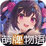 萌牌物语官方最新版