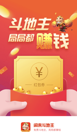 闲来斗地主app官网赚红包券版