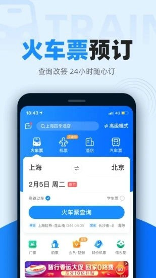 智行火车票12306下载安装到手机