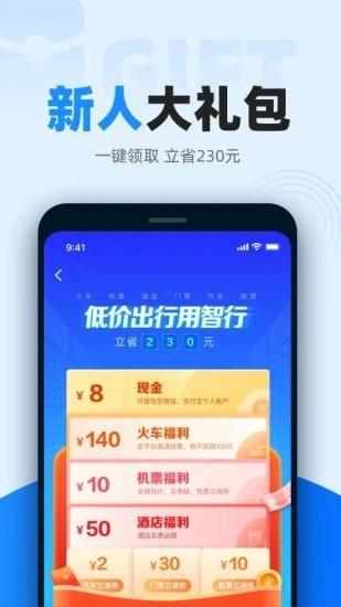 智行火车票12306下载最新版本2021