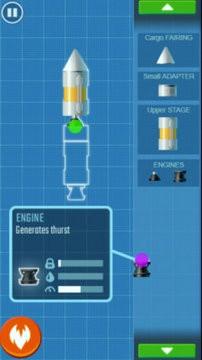 工艺火箭安卓版