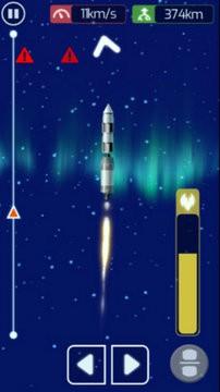 工艺火箭中文版