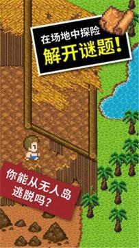 无人岛大冒险2游戏下载