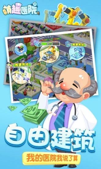萌趣医院最新无限钻石版