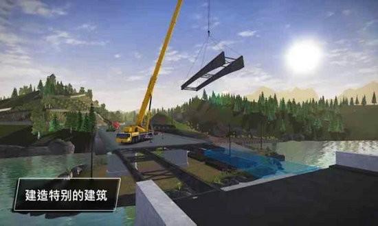 建造模拟3