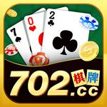 702棋牌最新版