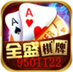 9501122全盛棋牌手机版