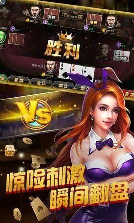 福利娱乐棋牌手机版