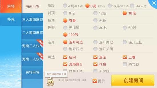 琼崖海南麻将2021苹果版