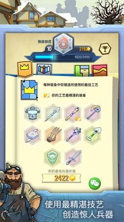 铁匠迷情2中文破解版