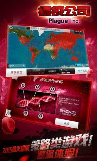 瘟疫病公司中文版下载
