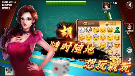 湖南娱乐棋牌手机版