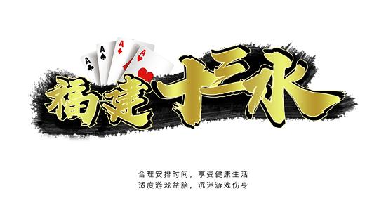 福建十三水棋牌游戏下免费版