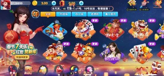 天选棋牌vip版官方版