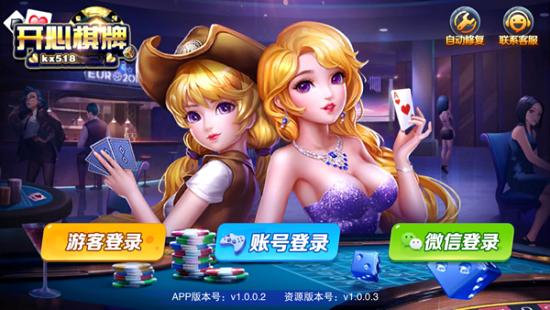 开心棋牌kx518最新版本