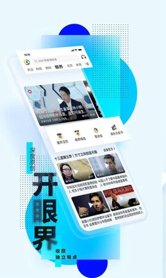 腾讯新闻下载安装2021最新版本