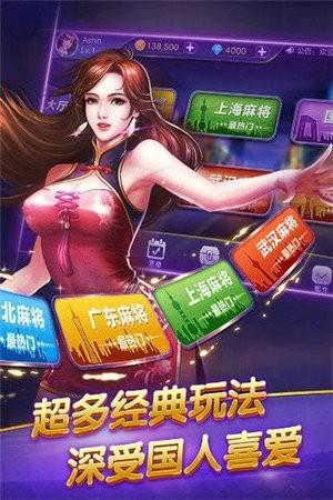真鑫棋牌1.1.1官网版