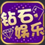 钻石娱乐最新网站2021