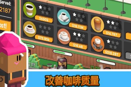 空闲咖啡公司中文版