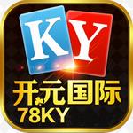 开元国际78ky99下载最新版本