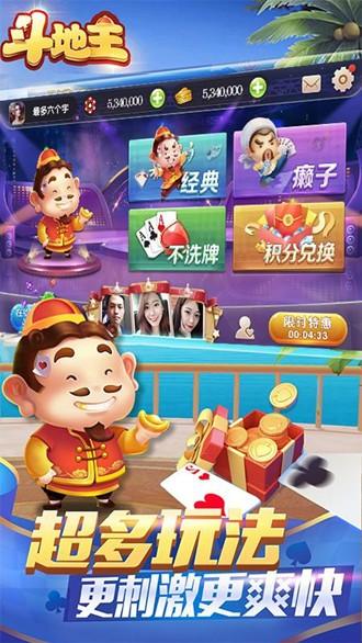 乐翻番斗地主2021最新版