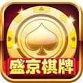 盛京棋牌2021官网版